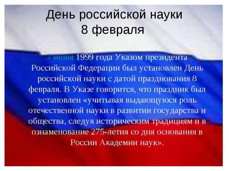 День российской науки 8 февраля 7 июня 1999 года Указом президента Российской...