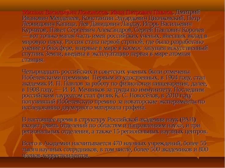 Михаил Васильевич Ломоносов, Иван Петрович Павлов, Дмитрий Иванович Менделеев...