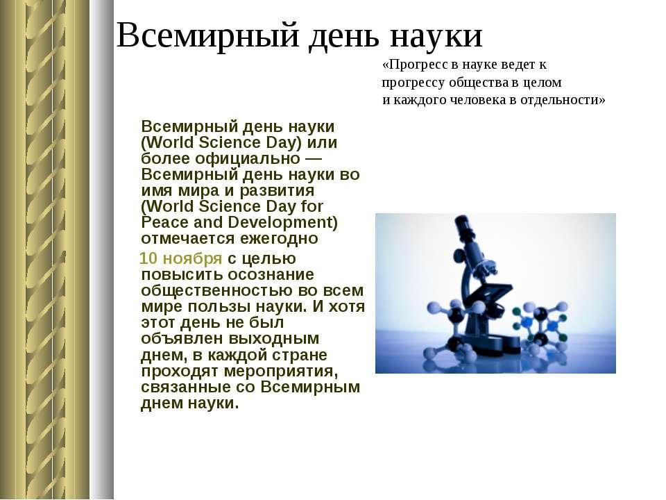Всемирный день науки «Прогресс в науке ведет к прогрессу общества в целом и к...