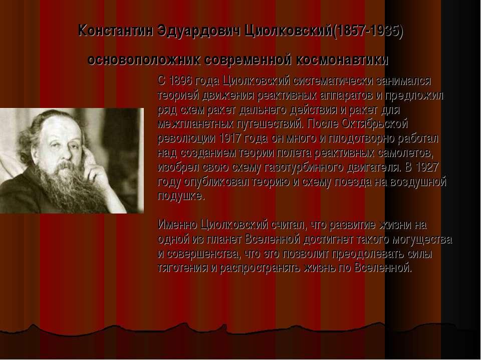 Константин Эдуардович Циолковский(1857-1935) основоположник современной космо...