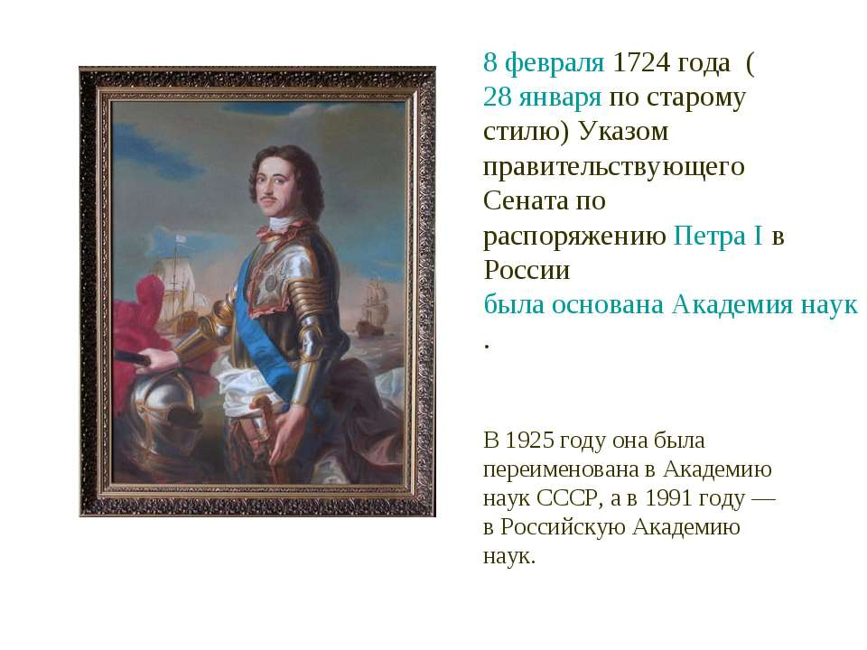 8 февраля 1724 года (28 января по старому стилю) Указом правительствующего С...