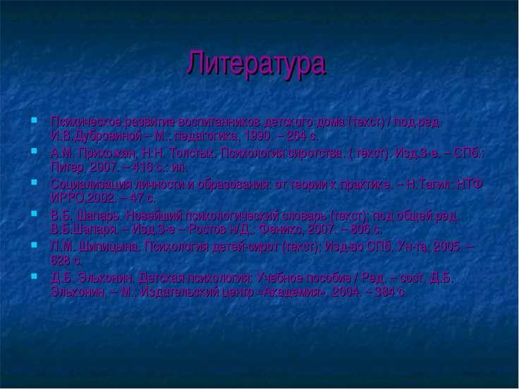 Литература Психическое развитие воспитанников детского дома (текст) / под ред...