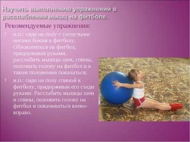 Рекомендуемые упражнения: и.п.: сидя на полу с согнутыми ногами боком к фитбо...