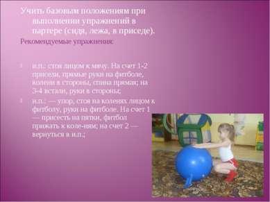 Учить базовым положениям при выполнении упражнений в партере (сидя, лежа, в п...