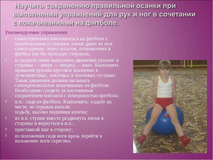 Рекомендуемые упражнения: самостоятельно покачиваться на фитболе с опробовани...