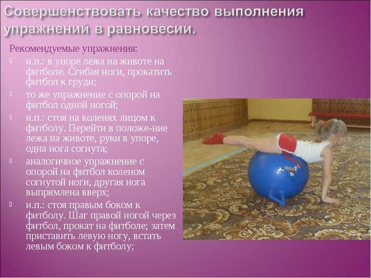 Рекомендуемые упражнения: и.п.: в упоре лежа на животе на фитболе. Сгибая ног...