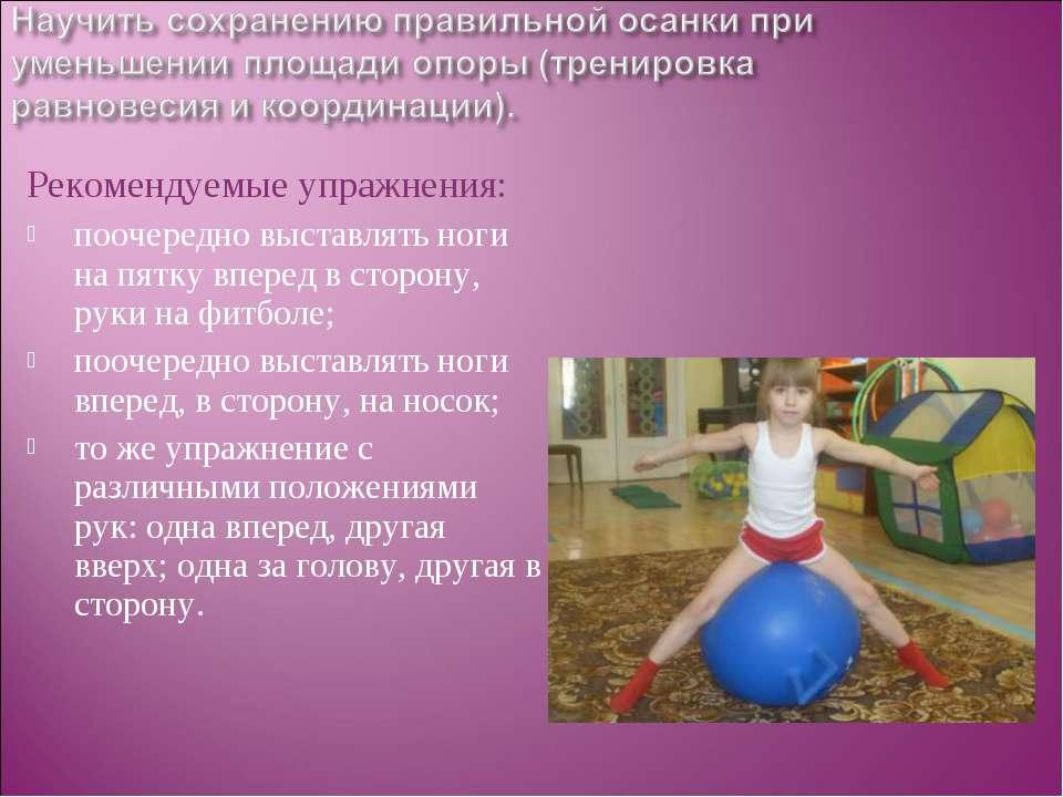 Рекомендуемые упражнения: поочередно выставлять ноги на пятку вперед в сторон...