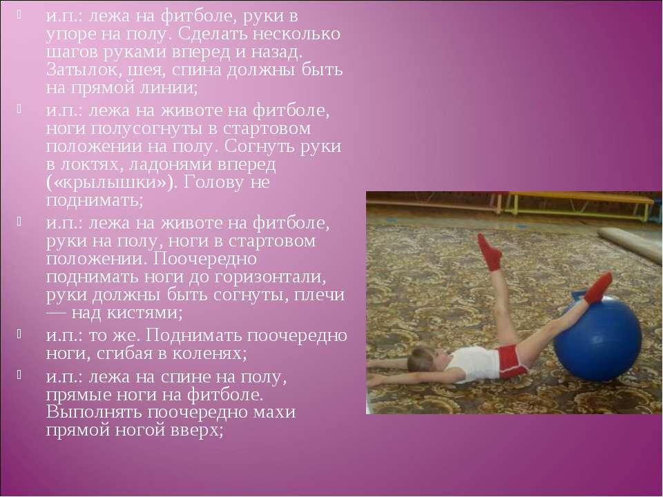 и.п.: лежа на фитболе, руки в упоре на полу. Сделать несколько шагов руками в...