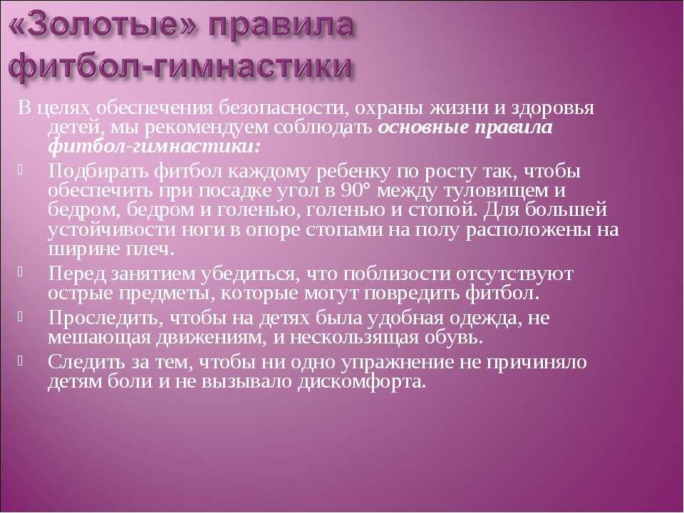 В целях обеспечения безопасности, охраны жизни и здоровья детей, мы рекоменду...