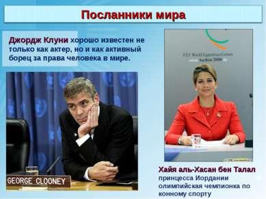 Джордж Клуни хорошо известен не только как актер, но и как активный борец за ...