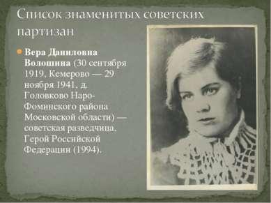 Вера Даниловна Волошина (30 сентября 1919, Кемерово— 29 ноября 1941, д. Голо...