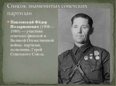 Павловский Фёдор Илларионович (1908—1989)— участник советско-финской и Велик...
