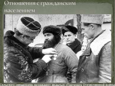 Сельского священника награждают медалью «Партизану Отечественной войны»