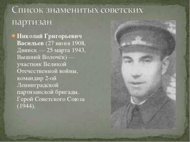 Николай Григорьевич Васильев (27 июня 1908, Двинск— 25 марта 1943, Вышний Во...
