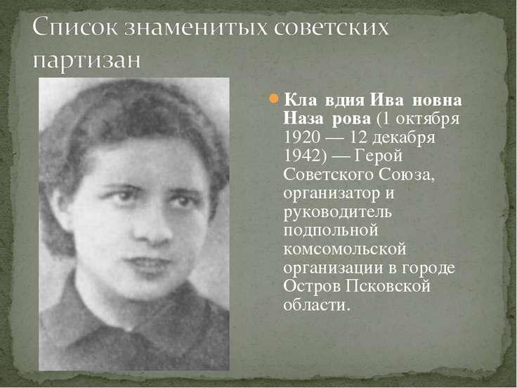 Кла вдия Ива новна Наза рова (1 октября 1920— 12 декабря 1942)— Герой Совет...