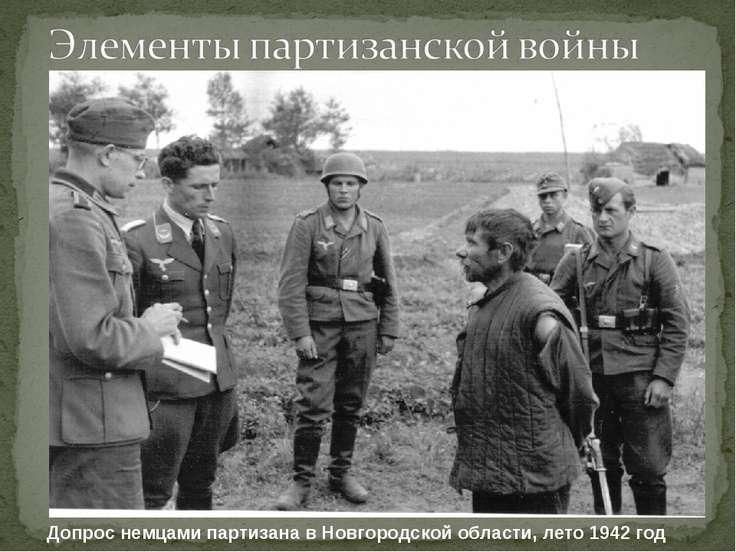 Допрос немцами партизана в Новгородской области, лето 1942 год