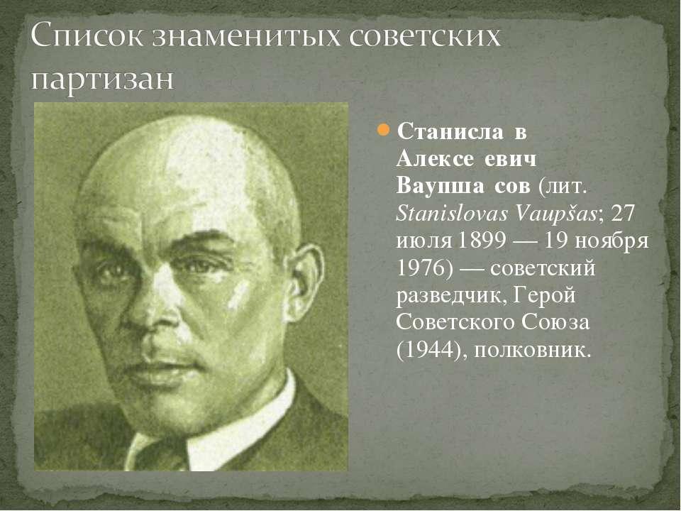 Станисла в Алексе евич Ваупша сов (лит. Stanislovas Vaupšas; 27 июля 1899— 1...