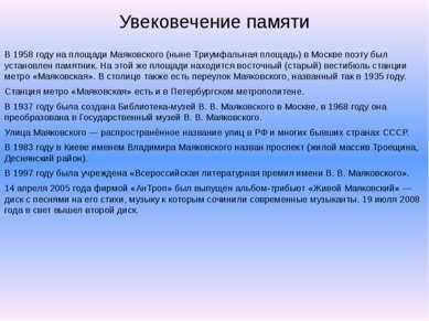 Увековечение памяти В 1958 году на площади Маяковского (ныне Триумфальная пло...