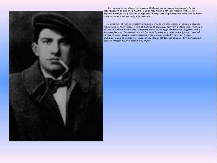 Из тюрьмы он освободился в январе 1910 года как несовершеннолетний. После осв...