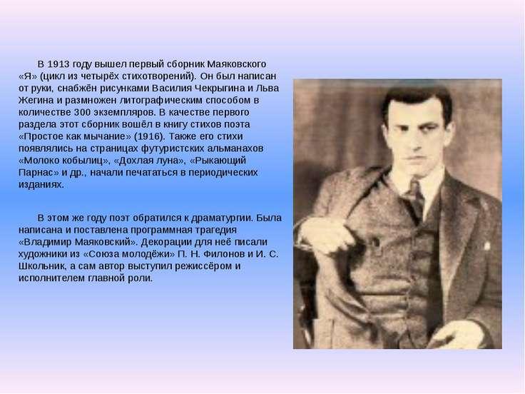 В 1913 году вышел первый сборник Маяковского «Я» (цикл из четырёх стихотворен...