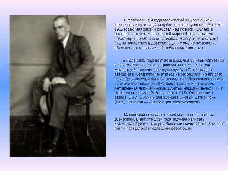 В феврале 1914 года Маяковский и Бурлюк были исключены из училища за публичны...