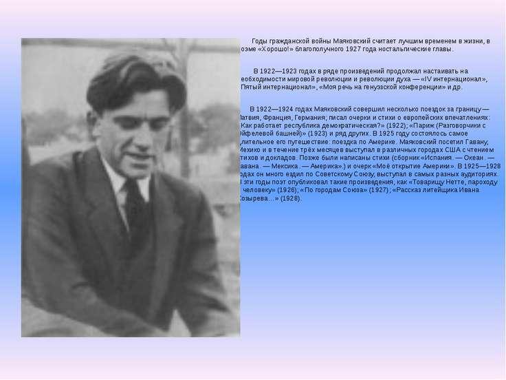Годы гражданской войны Маяковский считает лучшим временем в жизни, в поэме «Х...