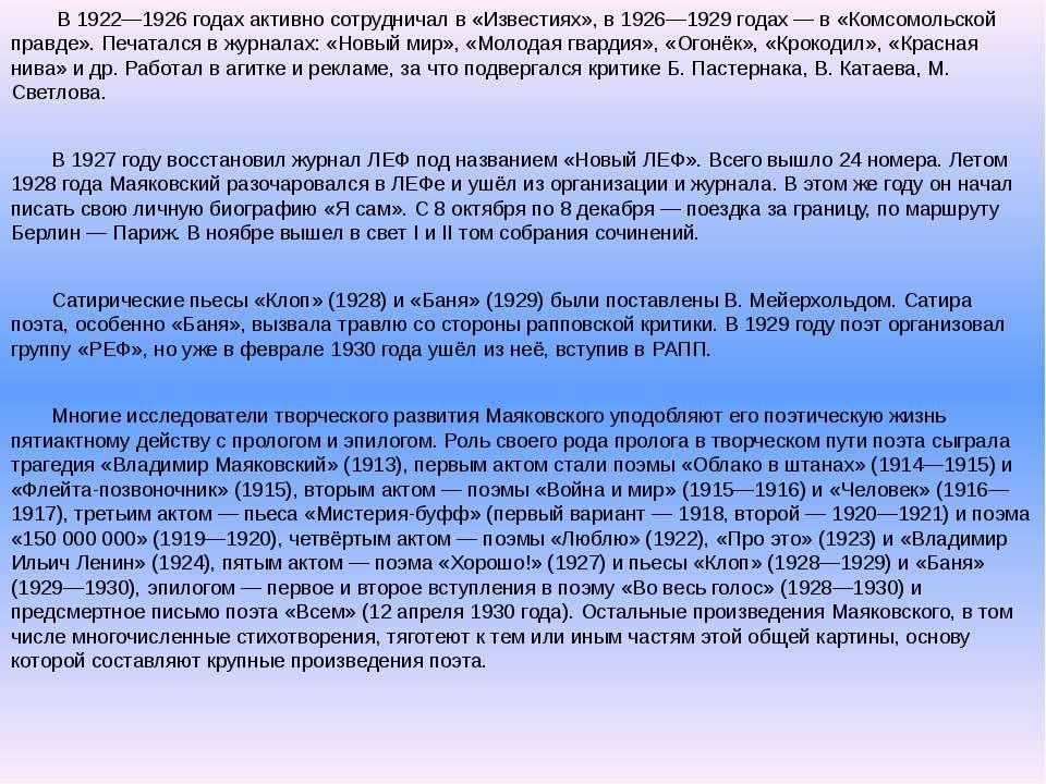 В 1922—1926 годах активно сотрудничал в «Известиях», в 1926—1929 годах — в «К...