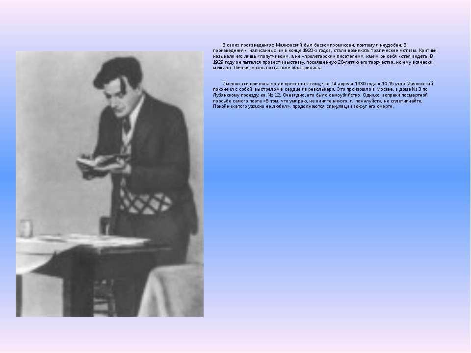 В своих произведениях Маяковский был бескомпромиссен, поэтому и неудобен. В п...