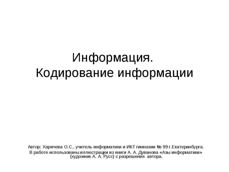 Информация. Кодирование информации Автор: Харичева О.С., учитель информатики ...