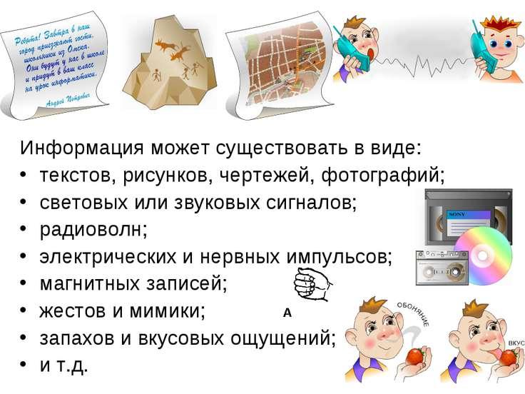 Информация может существовать в виде: текстов, рисунков, чертежей, фотографий...