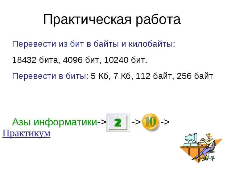 Практическая работа Азы информатики-> -> -> Практикум Перевести из бит в байт...