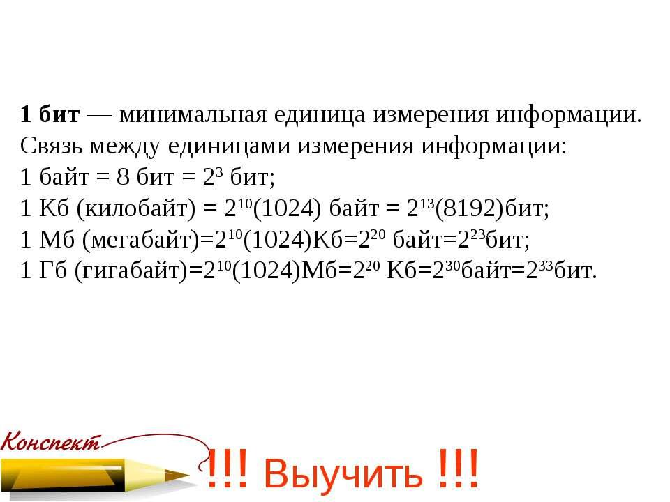 1 бит — минимальная единица измерения информации. Связь между единицами измер...