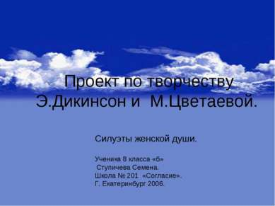 Проект по творчеству Э.Дикинсон и М.Цветаевой. Силуэты женской души. Ученика ...