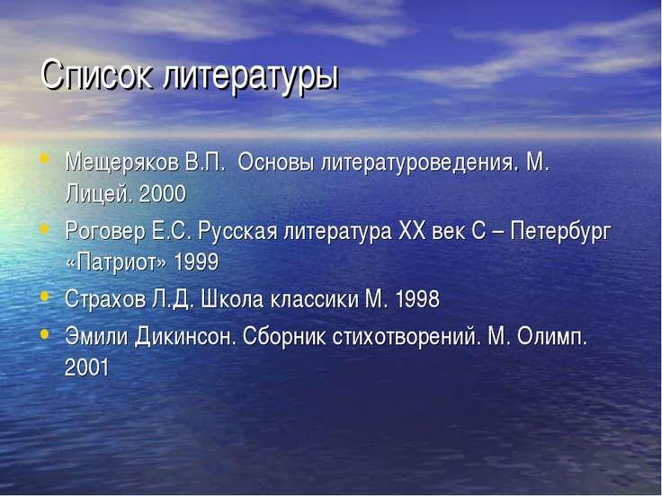 Список литературы Мещеряков В.П. Основы литературоведения. М. Лицей. 2000 Рог...