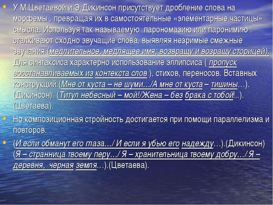 У М.Цветаевой и Э.Дикинсон присутствует дробление слова на морфемы , превраща...