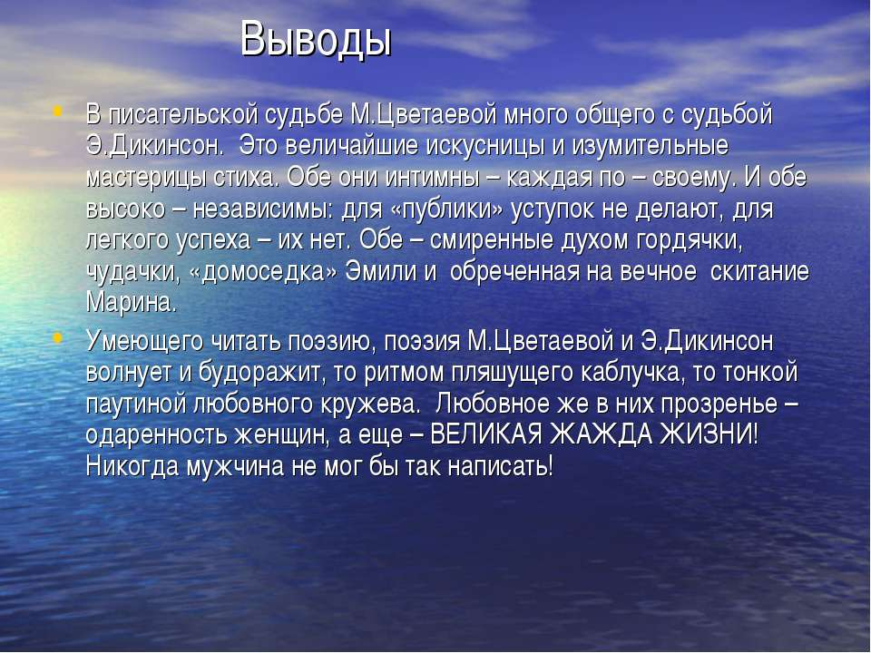 Выводы В писательской судьбе М.Цветаевой много общего с судьбой Э.Дикинсон. Э...