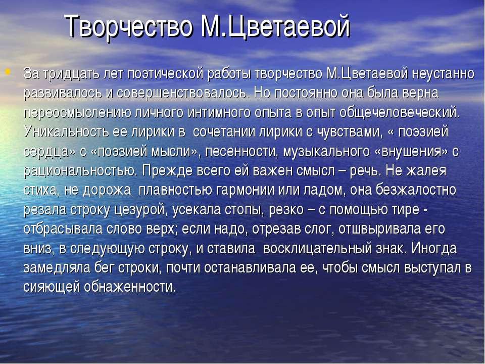 Творчество М.Цветаевой За тридцать лет поэтической работы творчество М.Цветае...