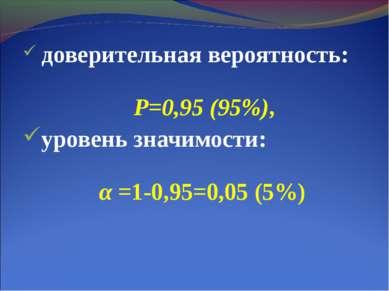 доверительная вероятность: Р=0,95 (95%), уровень значимости: α =1-0,95=0,05 (...