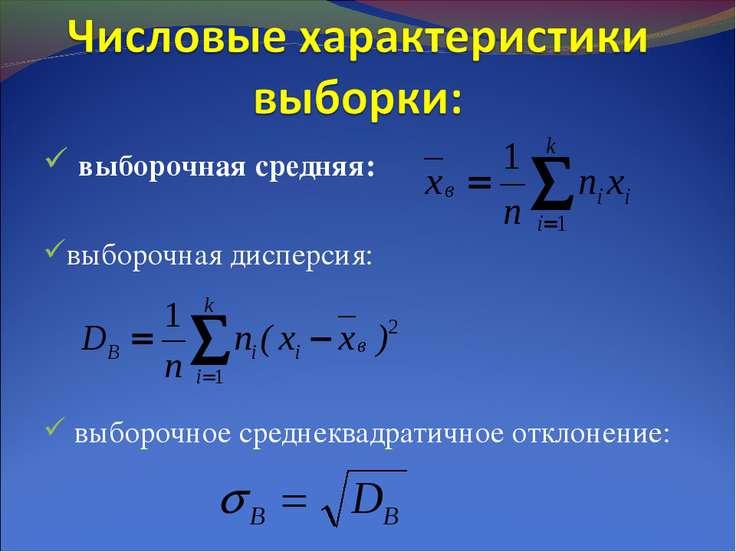 выборочная средняя: выборочная дисперсия: выборочное среднеквадратичное откло...