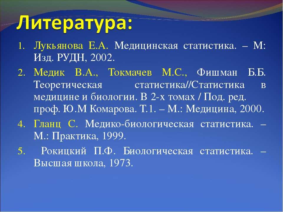 Лукьянова Е.А. Медицинская статистика. – М: Изд. РУДН, 2002. Медик В.А., Токм...