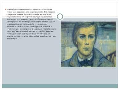 «Петербургский мечтатель» – личность, склонная не только к созерцанию, но и к...