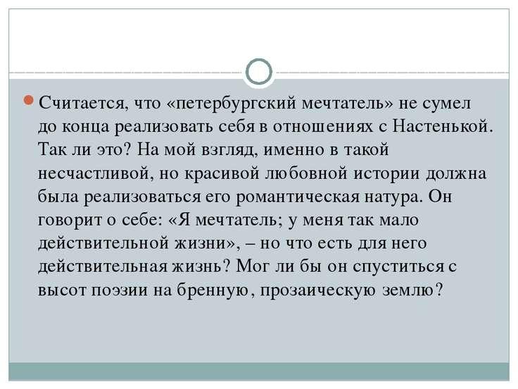 Считается, что «петербургский мечтатель» не сумел до конца реализовать себя в...