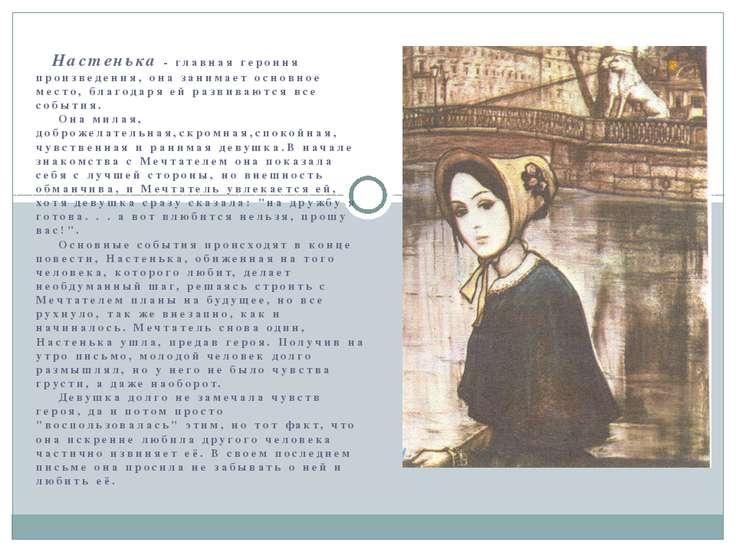 Настенька - главная героиня произведения, она занимает основное место, бла...