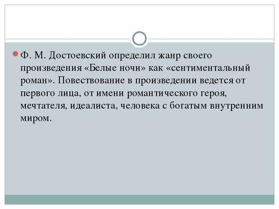 Ф. М. Достоевский определил жанр своего произведения «Белые ночи» как «сентим...