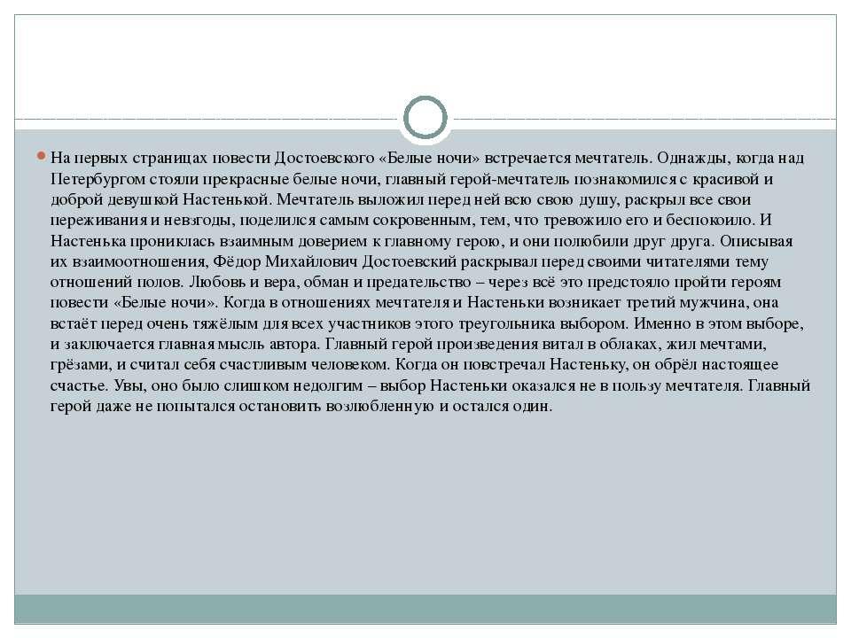 На первых страницах повести Достоевского «Белые ночи» встречается мечтатель. ...
