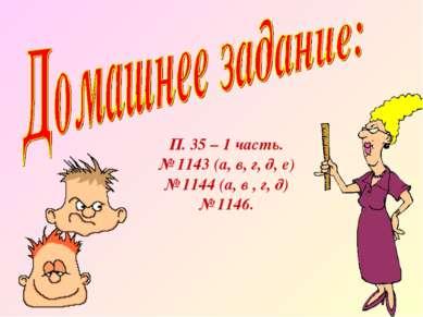 П. 35 – 1 часть. № 1143 (а, в, г, д, е) № 1144 (а, в , г, д) № 1146.