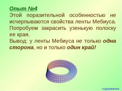 Опыт №4 Этой поразительной особенностью не исчерпываются свойства ленты Мебиу...