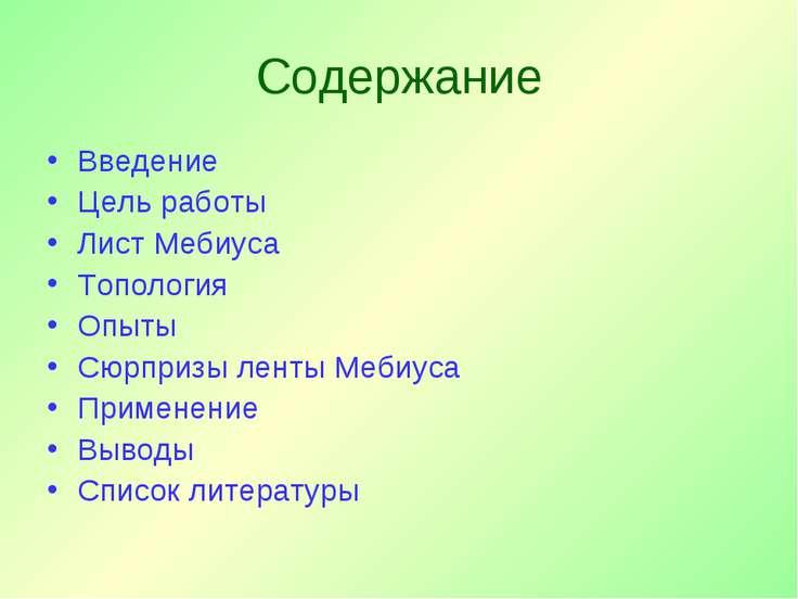 Содержание Введение Цель работы Лист Мебиуса Топология Опыты Сюрпризы ленты М...