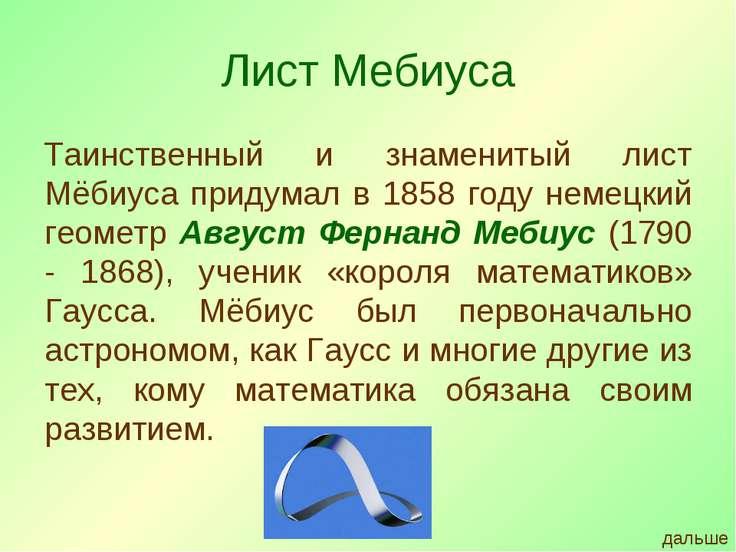 Лист Мебиуса Таинственный и знаменитый лист Мёбиуса придумал в 1858 году неме...