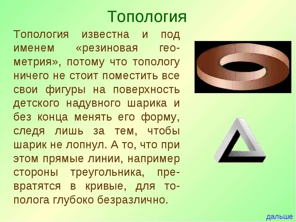 Топология Топология известна и под именем «резиновая гео-метрия», потому что ...